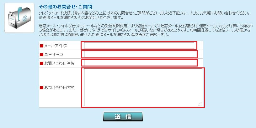 『ZIPANG(ジパング)』サポート問い合わせフォーム